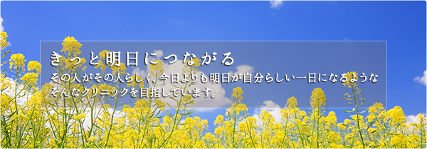 クリニック 菜の花